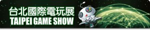 tgs2015-promotion-01