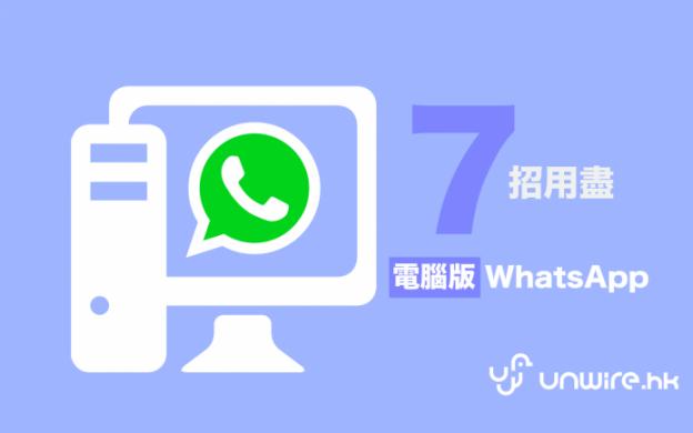 whatsapp-694x434