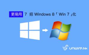 win8win7-694x434