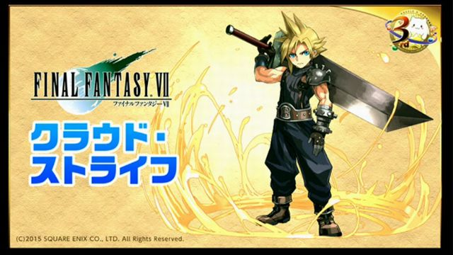 puzzle-and-dragons-co-brand-final-fantasy-cloud