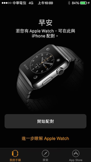 Apple-Watch-App_2