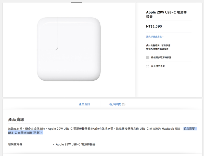 apple-store-screenshot-0309-apple-29w-usb-c-power-adapter