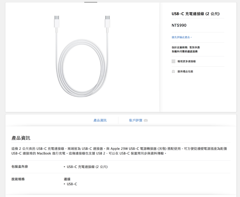 apple-store-screenshot-0309-usb-c-charge-cable-2m