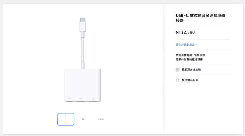 apple-store-screenshot-0309-usb-c-digital-av-multiport-adapter