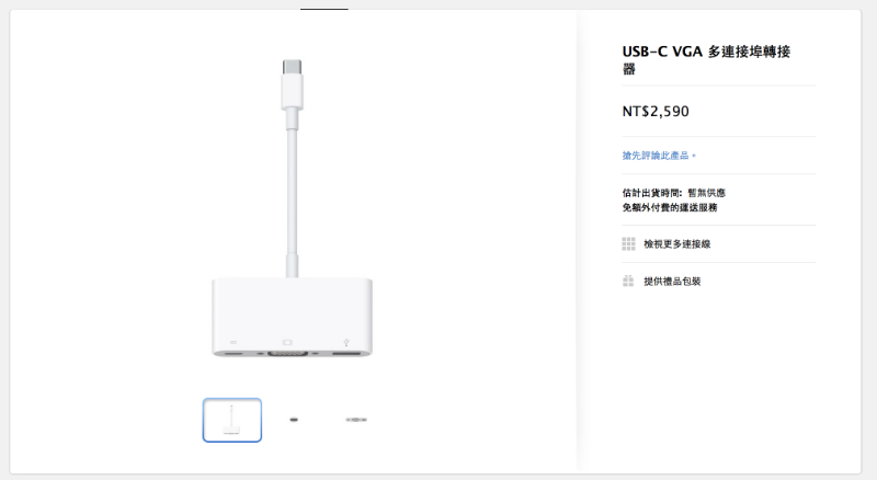 apple-store-screenshot-0309-usb-c-vga-multiport-adapter