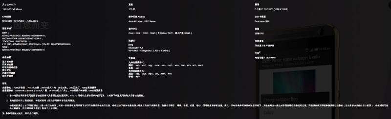htc-one-e9-plus-china-website-screenshot-02