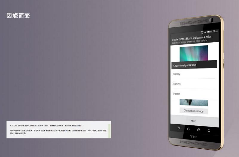 htc-one-e9-plus-china-website-screenshot-03