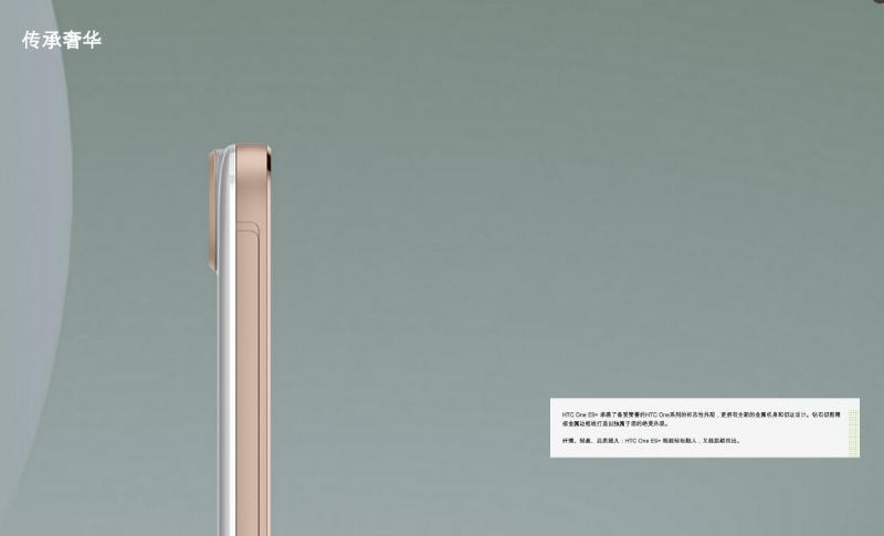 htc-one-e9-plus-china-website-screenshot-04