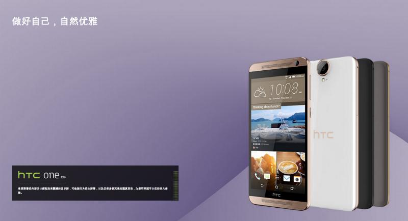 htc-one-e9-plus-china-website-screenshot-05