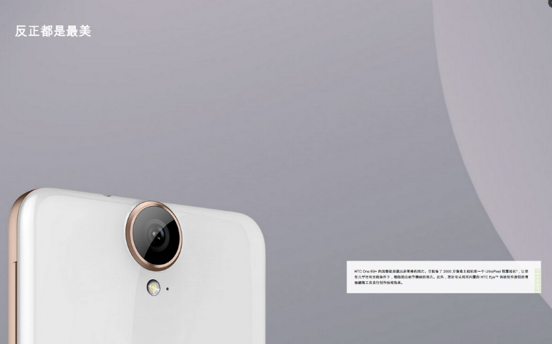htc-one-e9-plus-china-website-screenshot-06