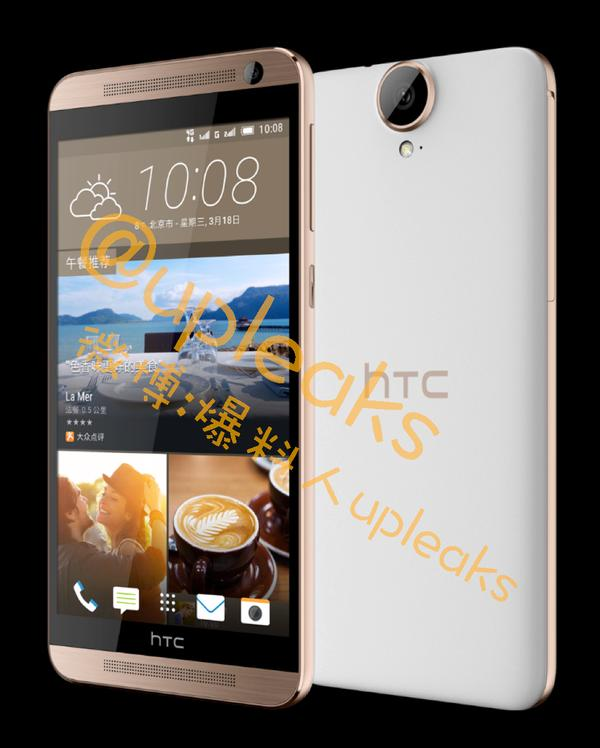 leaked-0327-htc-one-e9-new-color-01