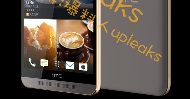 leaked-0327-htc-one-e9-new-color-02-img-top