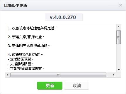 line-update-v400278-1