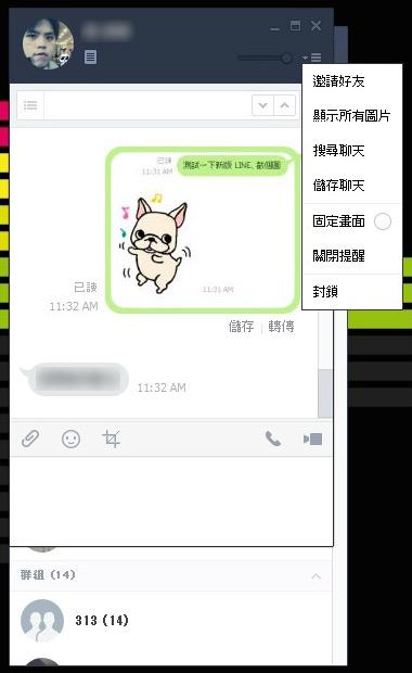 line-update-v400278-5