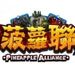 mobile-game-app-pineapple-alliance-logo-01-img-top