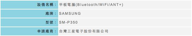 sm-p350-pass-taiwan-ncc-screenshot-0327