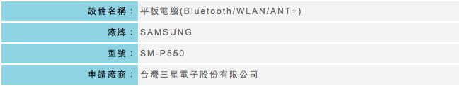 sm-p550-pass-taiwan-ncc-screenshot-0327