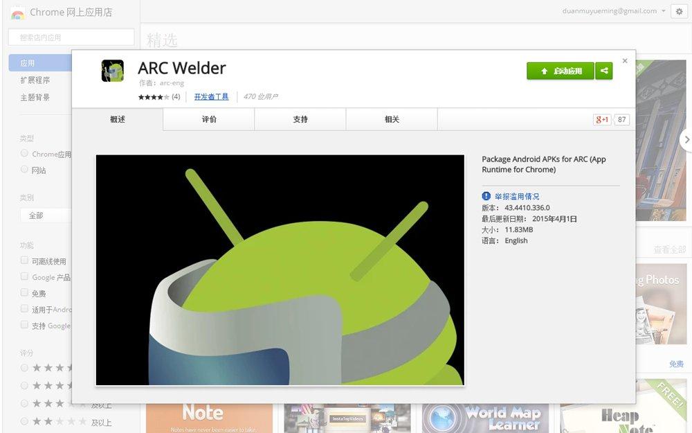 Android 應用軟體很快就能在 Chrome 瀏覽器上執行了