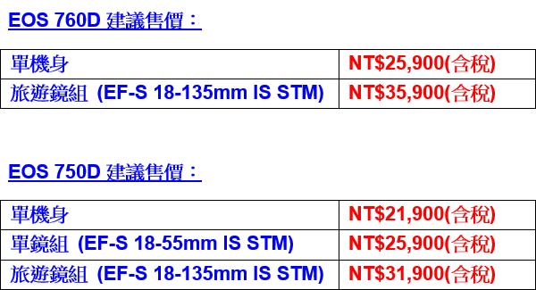 canon-eos-760d-eos-750d-list