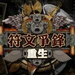 台灣獨立團隊作品《符文重生》雙平台登場