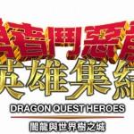 dragon-quest-heroes-yamiryuu-to-sekaiju-no-shiro-dqh-logo-img-top
