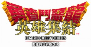 dragon-quest-heroes-yamiryuu-to-sekaiju-no-shiro-dqh-logo-img-top