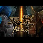 橘子攜手韓 NCSOFT 推 Android 版本《天堂 隨身玩》