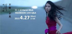 karen-mok-facebook-live-qa