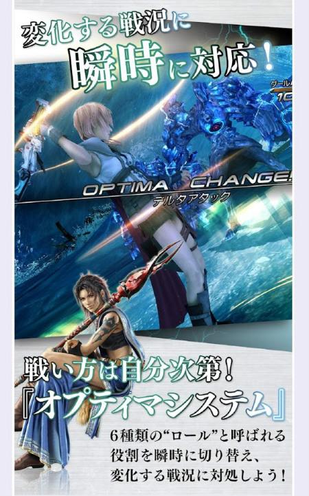 square-enix-final-fantasy-xiii-rpg-app-05
