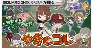 square-enix-yakyu-colle-01-img-top