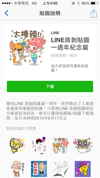 LINE-Creators-Market-anniversary1
