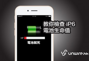 ip6battery-unwire-hk