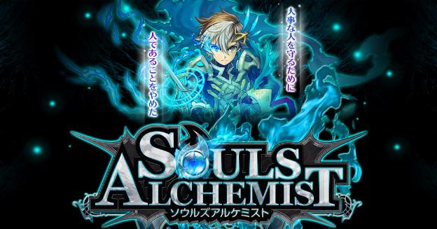 super-appli-souls-alchemist-bg-logo-01-img-top