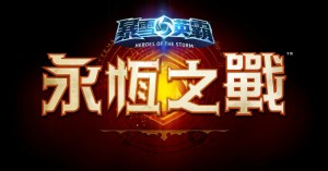blizzard-heroes-of-the-storm-eternal-conflict-logo-img-top