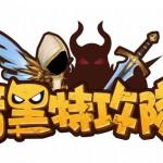 game-app-an-hei-te-gong-dui-02