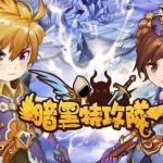 mobile-game-app-an-hei-te-gong-dui-2015-001