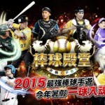 netmarble-joybomb-perfect-inning-cpbl-d1-img-top