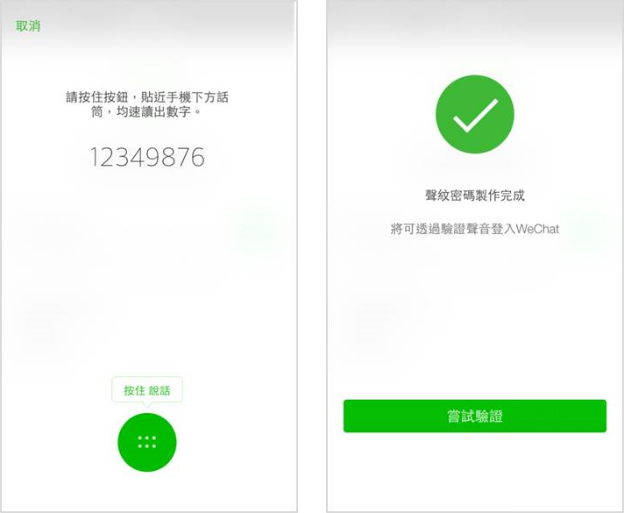 wechat-6-2-speech-recognition-01-img-top
