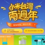 xiaomi-taiwan-two-annual-sale-img-top