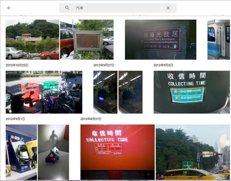 2015-07-02-Google-photo-search-car-1