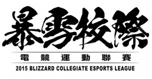 2015-blizzard-collegiate-esports-league-logo