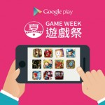 fet-google-game-week-02-img-top