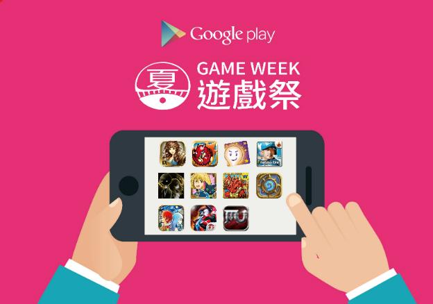 fet-google-game-week-02-img-top