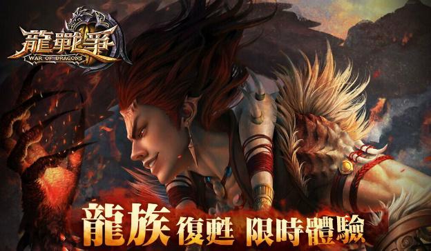 game-app-hrg-technology-war-of-dragons-closed-beta-01-img-top