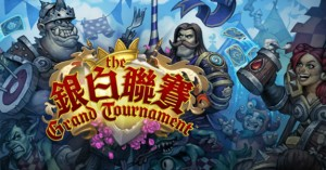 hearthstone-heroes-of-warcraft-the-grand-tournament