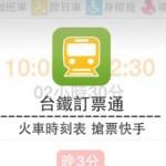 pic0701_Taiwan Railway001