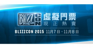blizzcon-2015-virtual-ticket-img-top