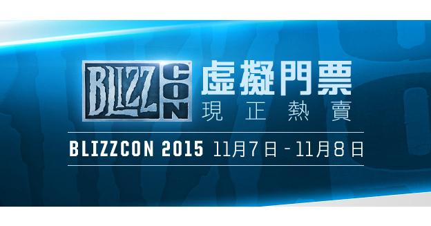blizzcon-2015-virtual-ticket-img-top