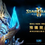 starcraft-ii-legacy-of-the-void-standard-edition-and-collectors-edition-box-pre-order-in-taiwan-img-top