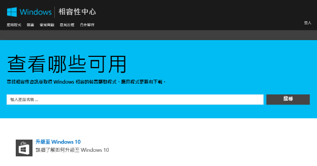 windows-compatibility-center-zh-tw-img-top